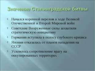 Начался коренной перелом в ходе Великой Отечественной и Второй Мировой войн С