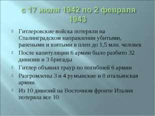 Гитлеровские войска потеряли на Сталинградском направлении убитыми, ранеными