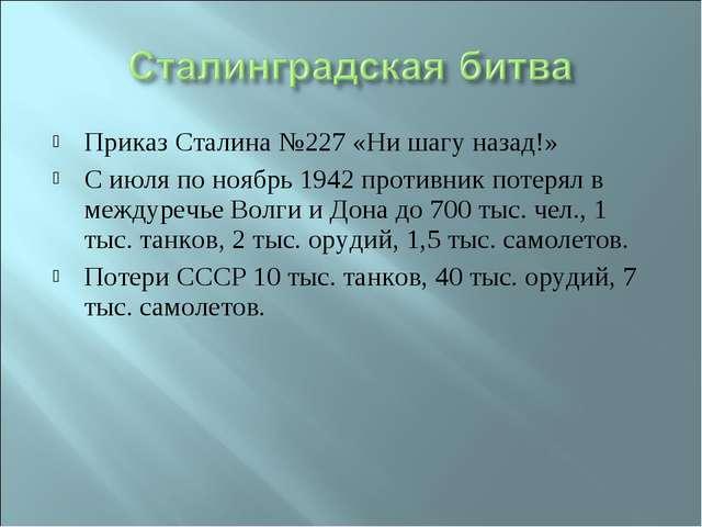 Приказ Сталина №227 «Ни шагу назад!» С июля по ноябрь 1942 противник потерял...