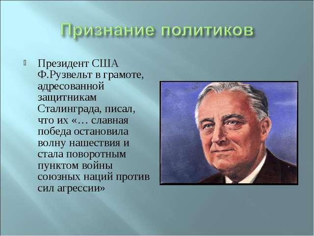 Президент США Ф.Рузвельт в грамоте, адресованной защитникам Сталинграда, писа...