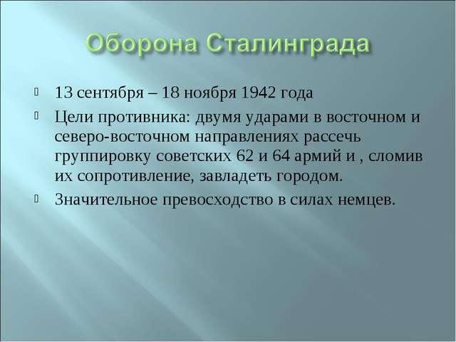 13 сентября – 18 ноября 1942 года Цели противника: двумя ударами в восточном...