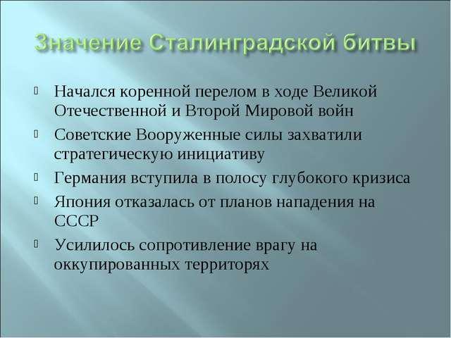 Начался коренной перелом в ходе Великой Отечественной и Второй Мировой войн С...