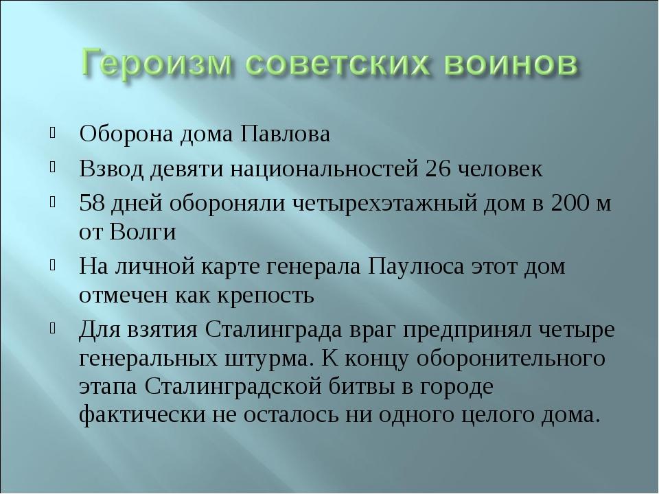 Оборона дома Павлова Взвод девяти национальностей 26 человек 58 дней оборонял...