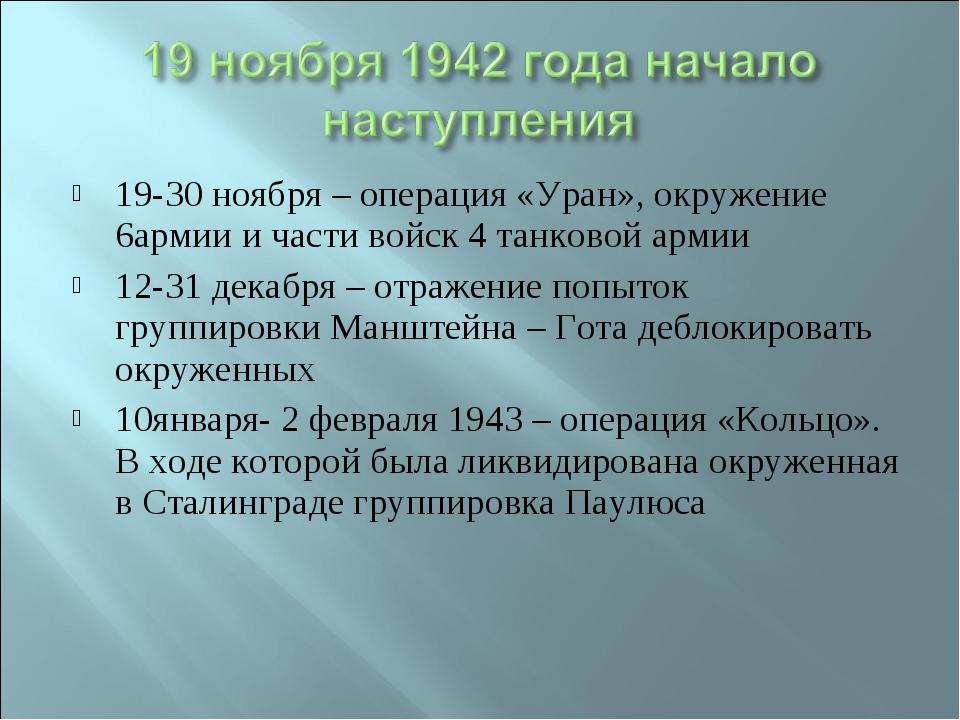 19-30 ноября – операция «Уран», окружение 6армии и части войск 4 танковой арм...
