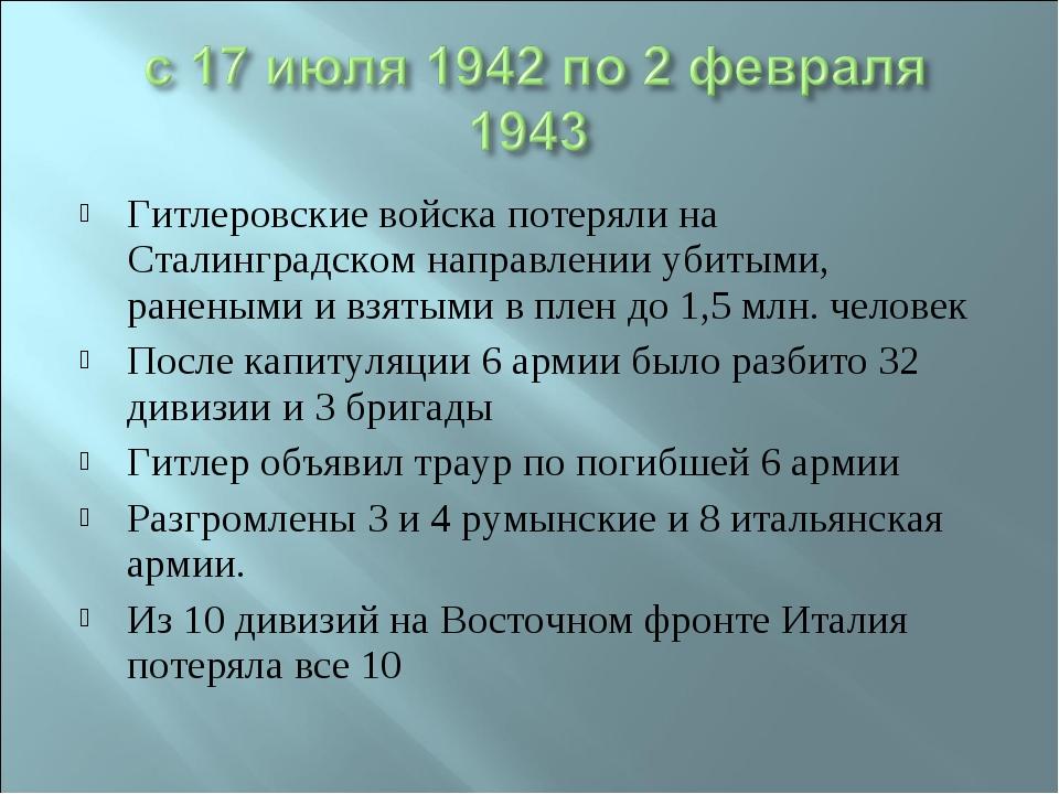 Гитлеровские войска потеряли на Сталинградском направлении убитыми, ранеными...