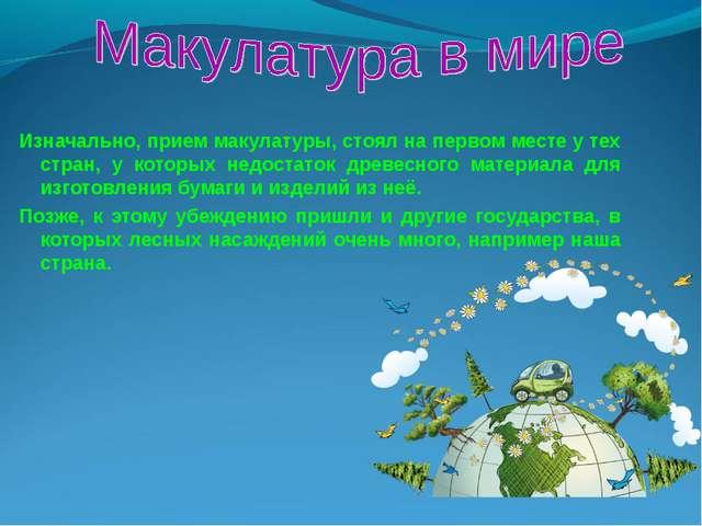 Изначально, прием макулатуры, стоял на первом месте у тех стран, у которых не...
