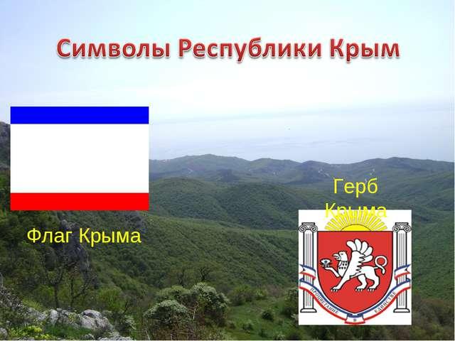 Флаг Крыма Герб Крыма