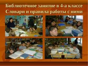 Библиотечное занятие в 4-а классе Словари и правила работы с ними