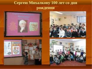 Сергею Михалкову 100 лет со дня рождения