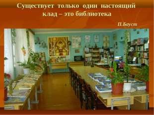 Существует только один настоящий клад – это библиотека П.Бауст