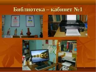 Библиотека – кабинет №1