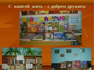 С книгой жить – с добром дружить