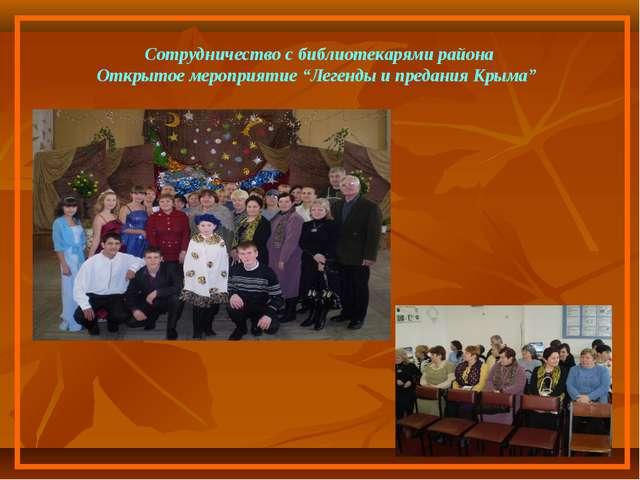 """Сотрудничество с библиотекарями района Открытое мероприятие """"Легенды и предан..."""