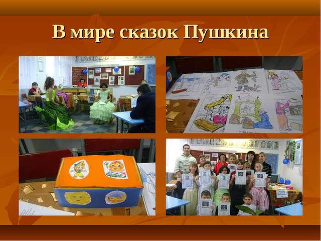 В мире сказок Пушкина