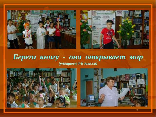 Береги книгу - она открывает мир (учащиеся 4-Б класса)