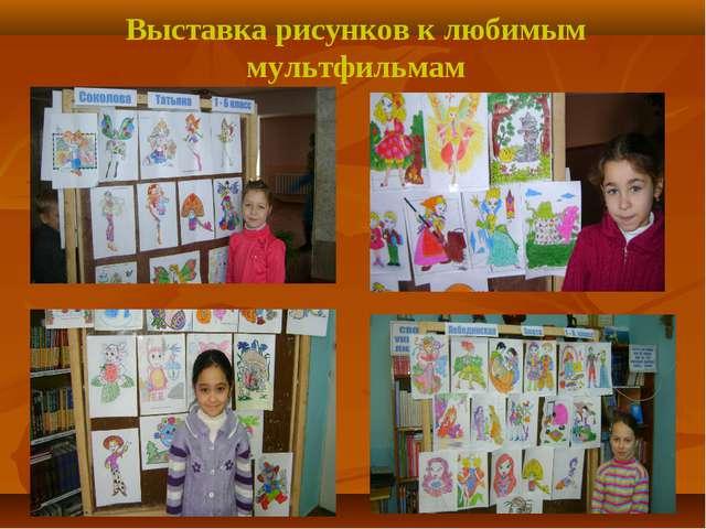Выставка рисунков к любимым мультфильмам