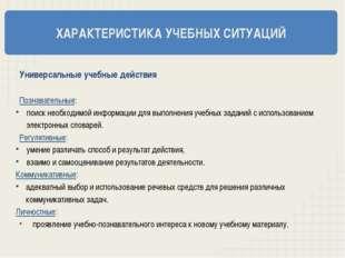 Универсальные учебные действия Познавательные: поиск необходимой информации д