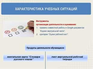 ХАРАКТЕРИСТИКА УЧЕБНЫХ СИТУАЦИЙ Инструменты организации деятельности и оцени