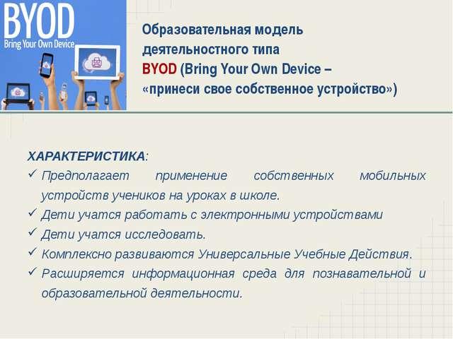 Образовательная модель деятельностного типа BYOD (Bring Your Own Device – «пр...