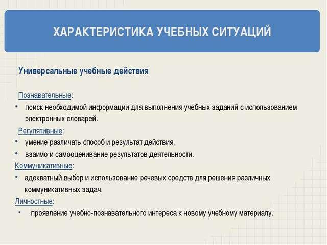 Универсальные учебные действия Познавательные: поиск необходимой информации д...