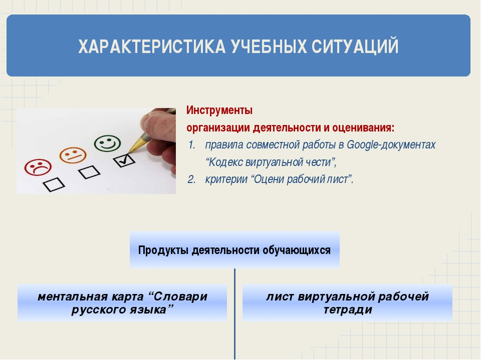ХАРАКТЕРИСТИКА УЧЕБНЫХ СИТУАЦИЙ Инструменты организации деятельности и оцени...