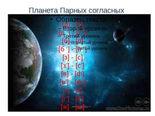 Планета Парных согласных [д] - [т] [д '] - [т '] [б] - [п] [б '] - [п '] [з]