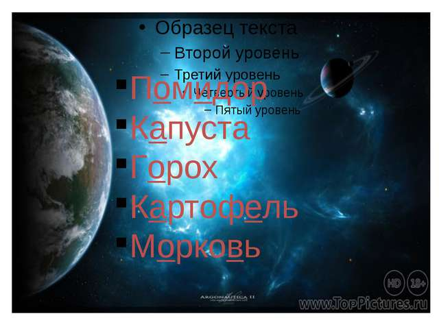 Помидор Капуста Горох Картофель Морковь
