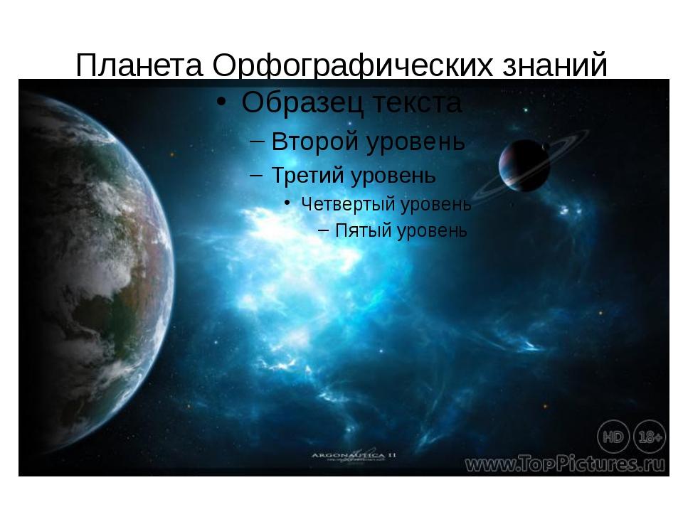 Планета Орфографических знаний