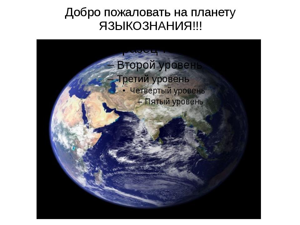 Добро пожаловать на планету ЯЗЫКОЗНАНИЯ!!!