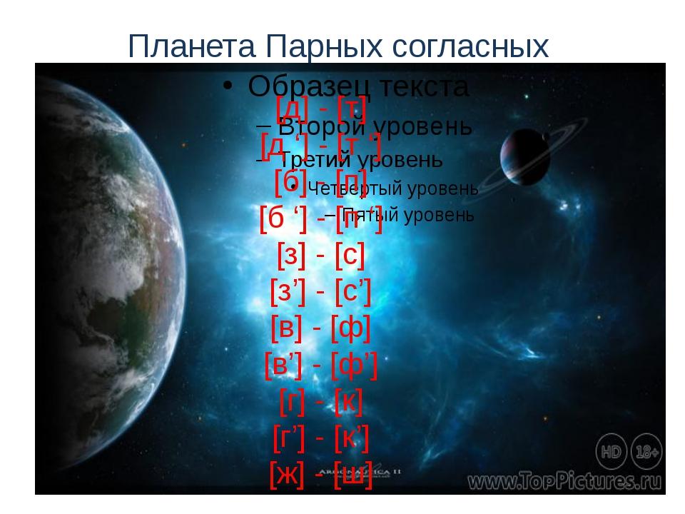 Планета Парных согласных [д] - [т] [д '] - [т '] [б] - [п] [б '] - [п '] [з]...