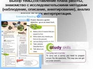 Выбор темы,составление плана работы, знакомство с исследовательскими методами