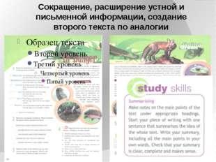Сокращение, расширение устной и письменной информации, создание второго текст