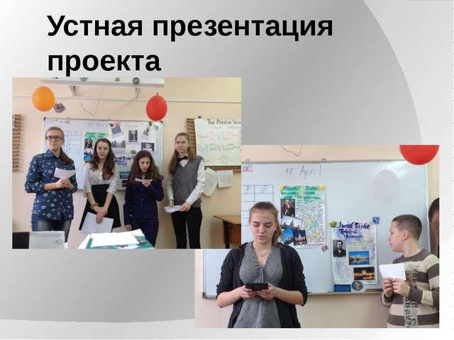Устная презентация проекта