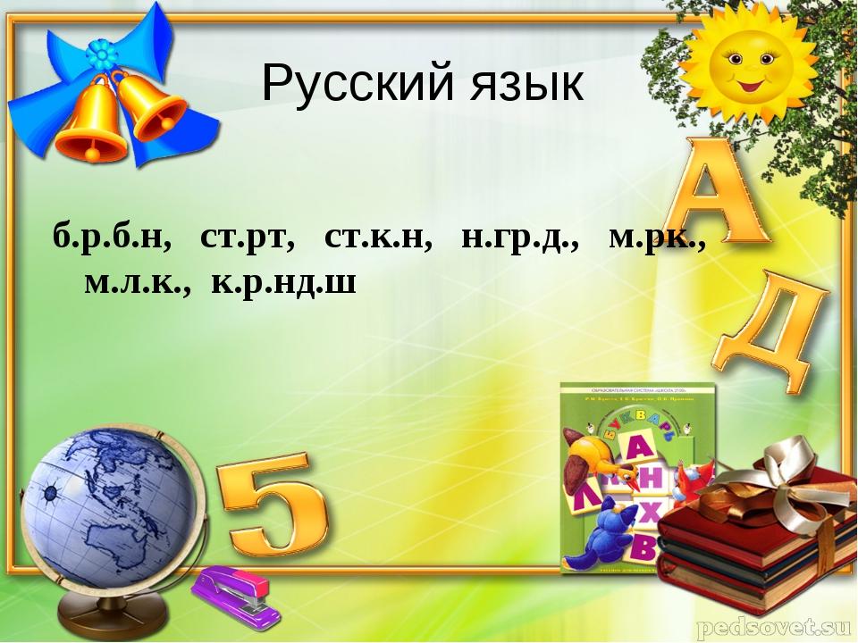 Русский язык б.р.б.н, ст.рт, ст.к.н, н.гр.д., м.рк., м.л.к., к.р.нд.ш