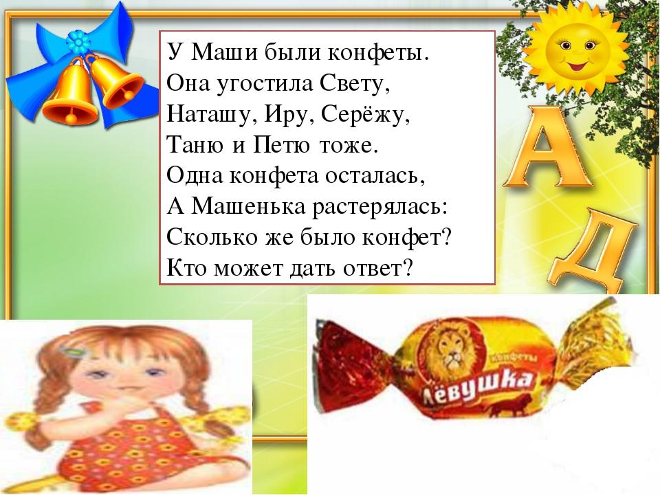 У Маши были конфеты. Она угостила Свету, Наташу, Иру, Серёжу, Таню и Петю тож...