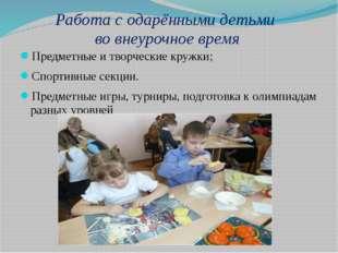 Работа с одарёнными детьми во внеурочное время Предметные и творческие кружки