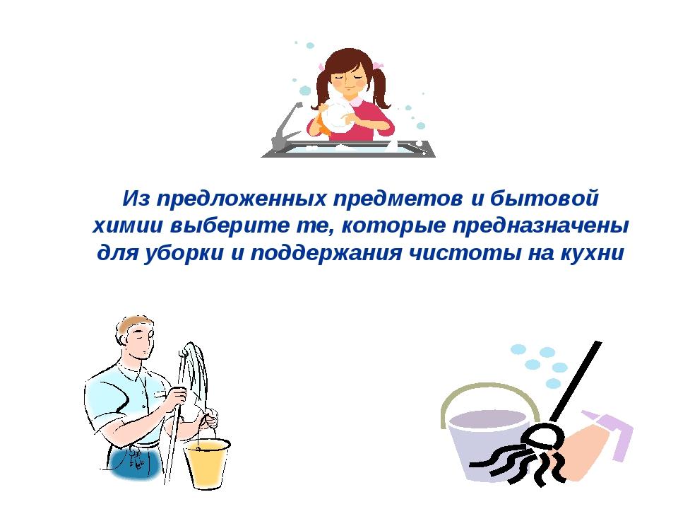 Из предложенных предметов и бытовой химии выберите те, которые предназначены...