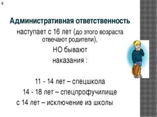 Административная ответственность наступает с 16 лет (до этого возраста отвеча