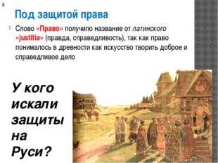 Под защитой права Слово «Право» получило название от латинского «justitia» (п