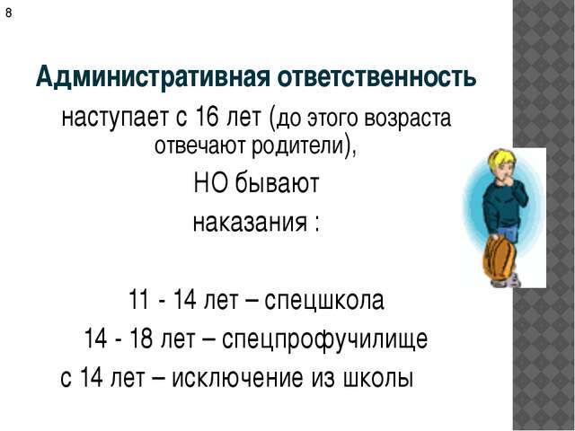 Административная ответственность наступает с 16 лет (до этого возраста отвеча...