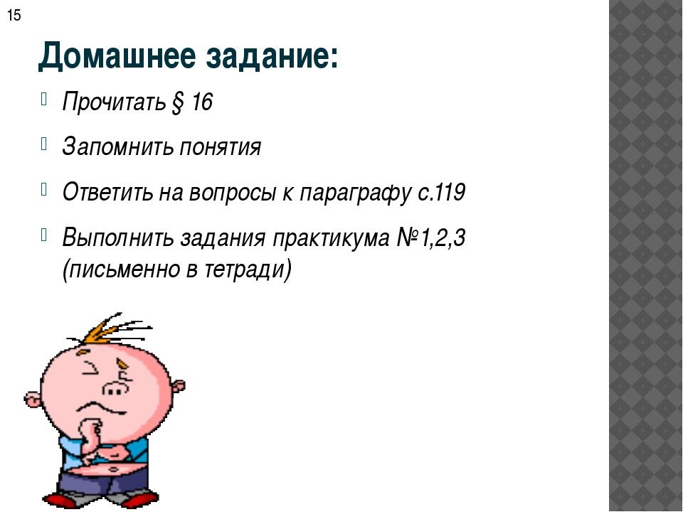 Домашнее задание: Прочитать § 16 Запомнить понятия Ответить на вопросы к пара...