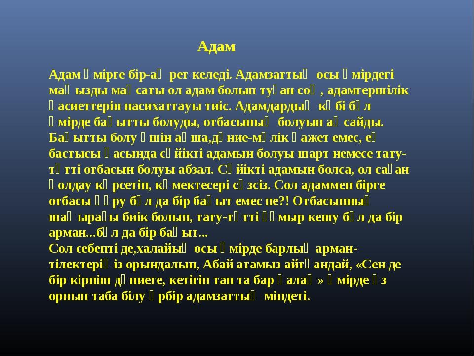 Адам Адам өмірге бір-ақ рет келеді. Адамзаттың осы өмірдегі маңызды мақсаты о...