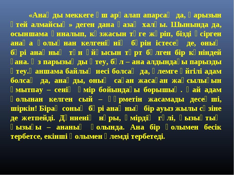 «Анаңды меккеге үш арқалап апарсаң да, қарызын өтей алмайсың» деген дана қаз...