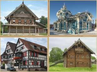 Какие здания построены в старое время, какие более современны? Почему старинн
