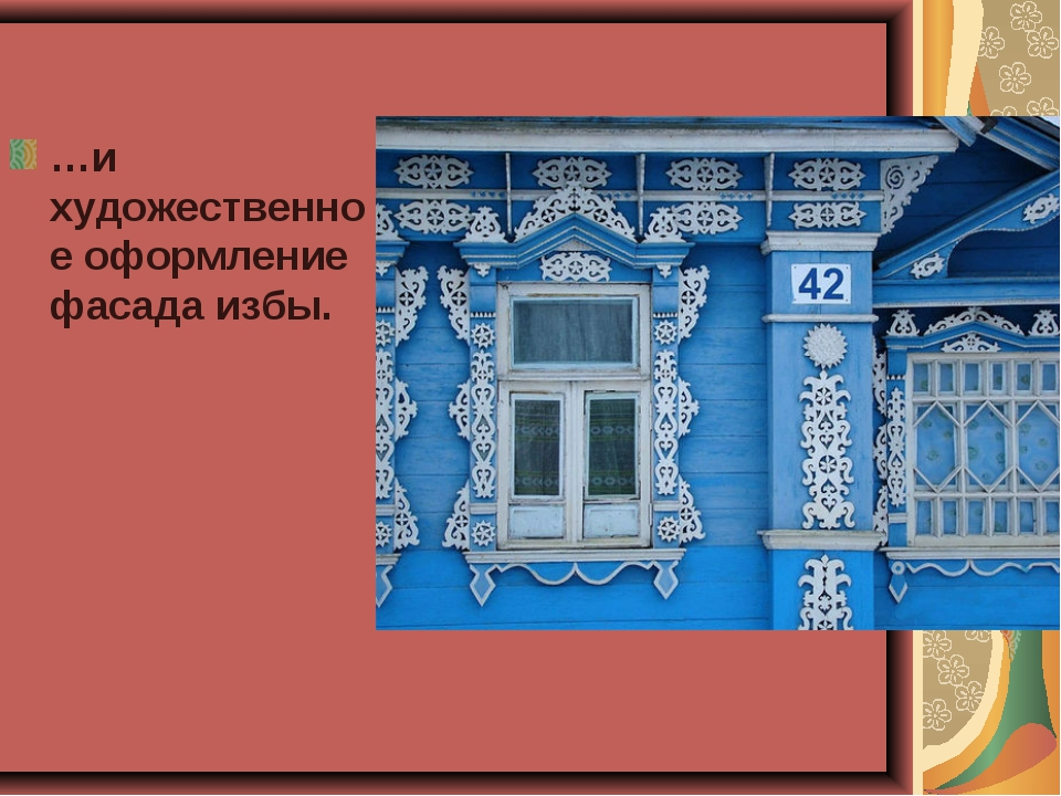 …и художественное оформление фасада избы.