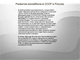 Развитие волейбола в СССР и России В СССР волейбол культивировался с начала 1