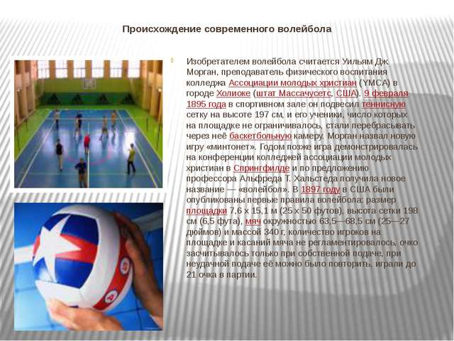 Происхождение современного волейбола Изобретателем волейбола считается Уильям...