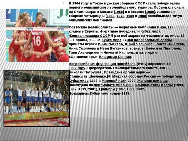 В 1964 году в Токио мужская сборная СССР стала победителем первого олимпийско...
