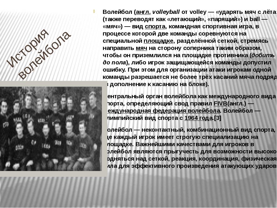 История волейбола Волейбол (англ. volleyball от volley — «ударять мяч с лёта»...