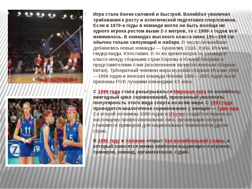 Игра стала более силовой и быстрой. Волейбол увеличил требования к росту и ат...